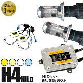 HIDキット H4 スライド Hi/Lo 切替 55W 薄型バラスト【3000K/4300K/6000K/8000K】 3年保証 取扱説明書付き