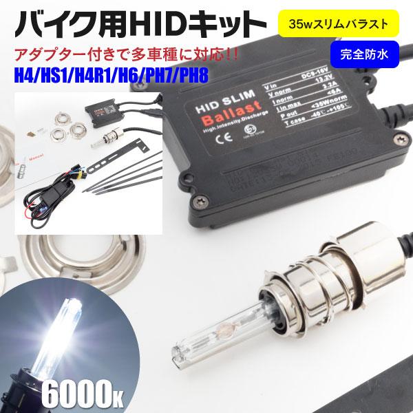 ライト・ランプ, HID XJR1200 HID 35W H4 HiLo 6000K HiLo ()
