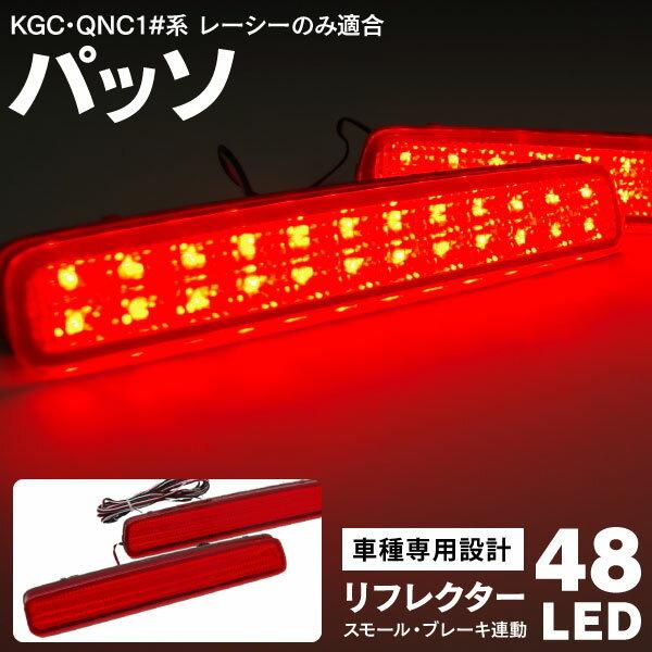 ライト・ランプ, ブレーキ・テールランプ  KGCQNC1 LED 48 SMD