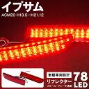 トヨタ イプサム ACM20 H13.5〜H21.12 LED リフレクター 片道...