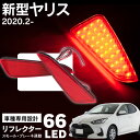 新型ヤリス リフレクター LED MXPH10/MXPH15/MXPA10/MXPA15/K...