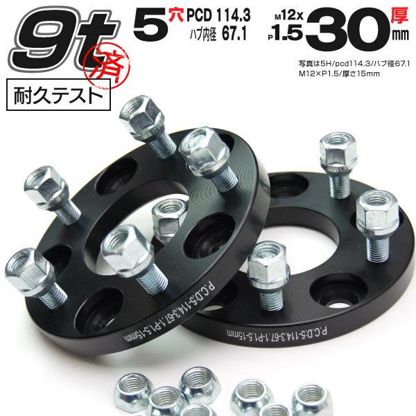 タイヤ・ホイール, ホイールスペーサー  140 30mm 5 PCD114.3 67.1 1.5