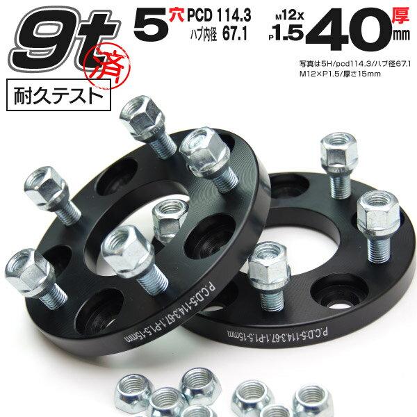 タイヤ・ホイール, ホイールスペーサー  CP9A 40mm 5 PCD114.3 67.1 1.5