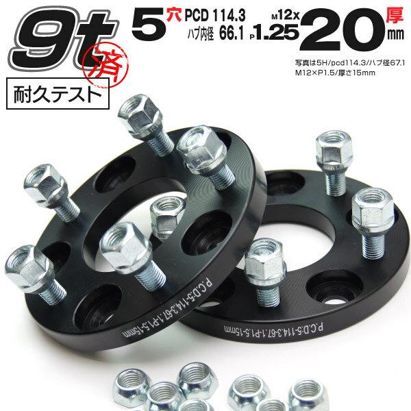 タイヤ・ホイール, ホイールスペーサー  2 20mm VM 5 1.25 PCD114.3 66.1