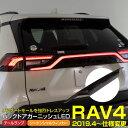 トヨタ 新型RAV4 50系 バックドアガーニッシュLEDテールラン...
