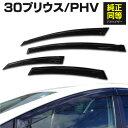 ドアバイザー プリウス PRIUS 30系 ZVW30 専用設計 高品質 純...