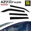 ドアバイザー AZワゴン MJ23S 専用設計 高品質 純正同等品 金...