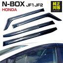 ドアバイザー N-BOX NBOX N BOX JF1 JF2 専用設計 高品質 純...