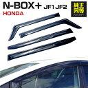 ドアバイザー N-BOX+ JF1 JF2 専用設計 高品質 純正同等品 金...
