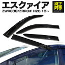 ドアバイザー エスクァイア ZWR80G/ZRR80G/ZRR85G 専用設計 ...