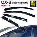 ドアバイザー CX-3 DK5FW 専用設計 高品質 純正同等品 金具付...