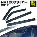 ドアバイザー NV100 クリッパー DR17W DR17W 専用設計 高品質...