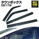 ドアバイザー タウンボックス DS17W 専用設計 高品質 純正同...