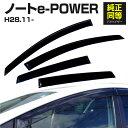 ドアバイザー ノート HE12 E-POWER 現行型 専用設計 高品質 ...