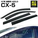 ドアバイザー CX-5 KF系 専用設計 高品質 純正同等品 金具付...