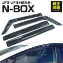ドアバイザー 新型 N-BOX NBOX N BOX JF3 JF4 専用設計 高品...