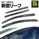 ドアバイザー 新型 リーフ ZE1 H29.9〜 専用設計 高品質 純正...