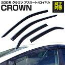 ドアバイザー クラウン アスリート/ロイヤルサルーン GRS200...