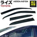 ドアバイザー ライズ RAIZE A200A/A210A 専用設計 高品質 純...