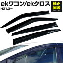 ドアバイザー 三菱 eKワゴン eKクロス H31.3〜 専用設計 高品...