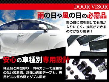 ドア バイザー ekワゴン ekスポーツ H81W H82W 専用設計 高品質 純正同等品 金具付き 4枚セット