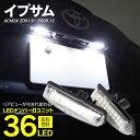 イプサム ACM2# 2001.05〜2009.12 ライセンスランプ LEDナン...