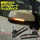 LEDシーケンシャル ドアミラーウインカーレンズ 新型 50系 RA...