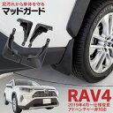 トヨタ 新型RAV4 50系 マッドガード 泥除け オーバーフェンダ...
