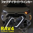 RAV4 50系 専用設計 LED デイライト フォグ ガーニッシュ ウ...
