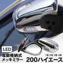 メッキミラー ハイエース 200系 1型 2型 3型 4型 S-GL/GL LED...