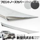 新型 RAV4 xa50 フロントノーズカバー アドベンチャー用 【カ...