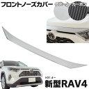 新型 RAV4 xa50 フロントノーズカバー【カーボン or メッキ】...