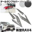 新型 RAV4 xa50 テールランプカバー【カーボン or メッキ】 ...