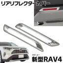 新型 RAV4 xa50 リアリフレクターカバー クローム パーツ ド...