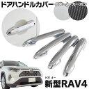 新型 RAV4 xa50 ドアハンドルカバー【カーボン or メッキ】 ...