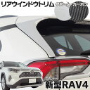 新型 RAV4 xa50 リアウインドウトリム 【カーボン or メッキ...