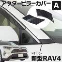 新型 RAV4 xa50 アウター Aピラーカバー カーボン調 パーツ ...