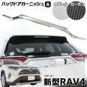 新型 RAV4 xa50 バックドアガーニッシュ A【カーボン or メッ...