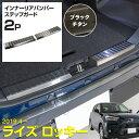 ライズ/ロッキー R1.11~ 専用設計 インナーリアバンパーステ...