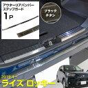 ライズ/ロッキー R1.11~ 専用設計 アウターリアバンパーステ...