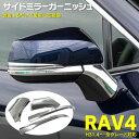 ドアミラーガーニッシュ RAV4 50系 AXAH52/AXAH54/MXAA52/MXA...