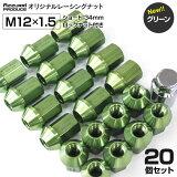 マツダ MPV 対応 レーシングナット P1.5 ホイールナット グリーン 緑 ジュラルミン ロックナット付き 20本 セット (送料無料)