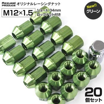トヨタ カムリ 対応 レーシングナット P1.5 ホイールナット グリーン 緑 ジュラルミン ロックナット付き 20本 セット (送料無料)