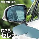 ブルーミラー セレナ C26 撥水レンズ ワイド 左右 2枚 セット...