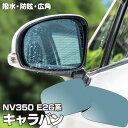 ブルーミラー キャラバン NV350 E26系 撥水レンズ ワイド 左...