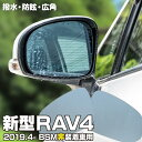 ブルーミラー 新型RAV4 BSM非装着車 MXAA54/MXAA52/AXAH54/AX...