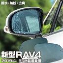 ブルーミラー 新型RAV4 BSM装着車 MXAA54/AXAH54 H31.4〜 G/G...