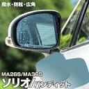 ブルーミラー スズキ ソリオ/ソリオバンディット MA26S/MA36S...