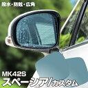 ブルーミラー スズキ スペーシア/スペーシアカスタム MK42S ...