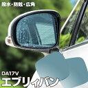 ブルーミラー エブリィバン (2WD) DA17V 撥水レンズ ワイド ...